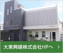 大東興建株式会社HPへ